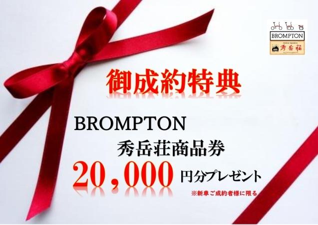 ブロンプトンご成約特典【新作バックプレゼント!】_d0197762_11243676.jpg
