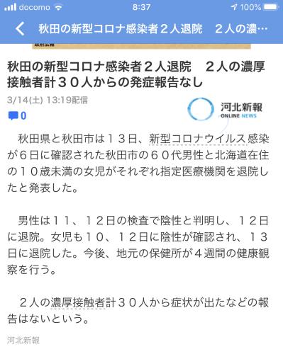 新型コロナウイルス 2_c0217266_09485052.jpeg