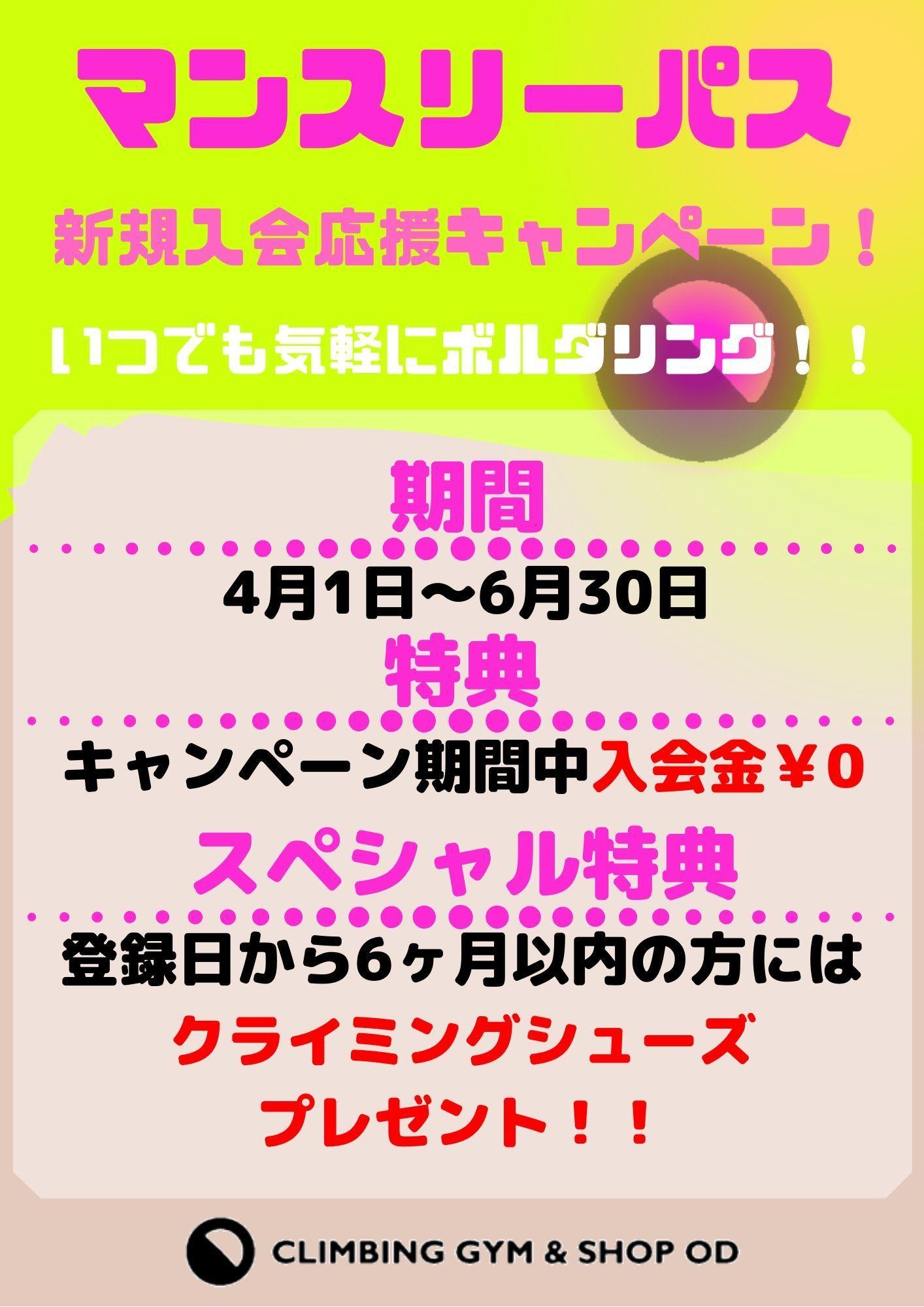 新規さん♪初心者さん♪応援キャンペーン!!_d0246875_14412974.jpg