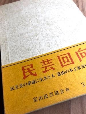 呉羽山〜民俗民芸村_d0177286_10110141.jpg