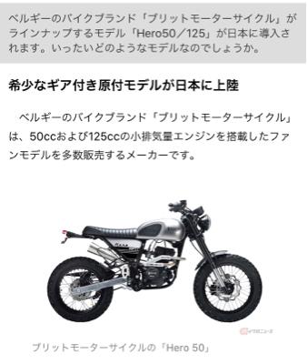 ブリット モーター サイクル