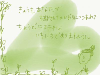 ☆夙川サロンでの施術を終えました☆_d0035397_20080642.png