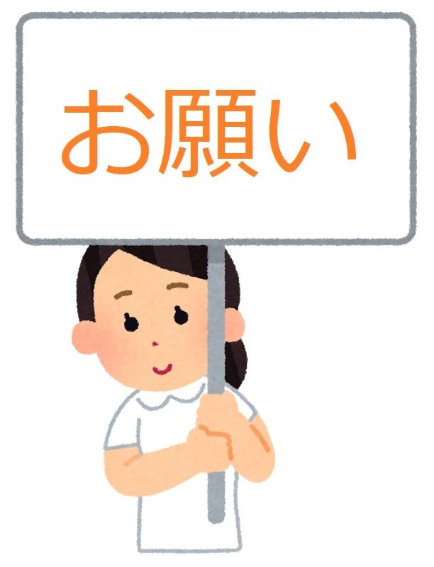 新型コロナウイルス感染予防の取組みとお願い_e0246398_18203486.jpg