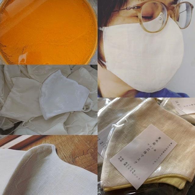 ウコン染マスク完売。_b0088100_17051068.jpeg