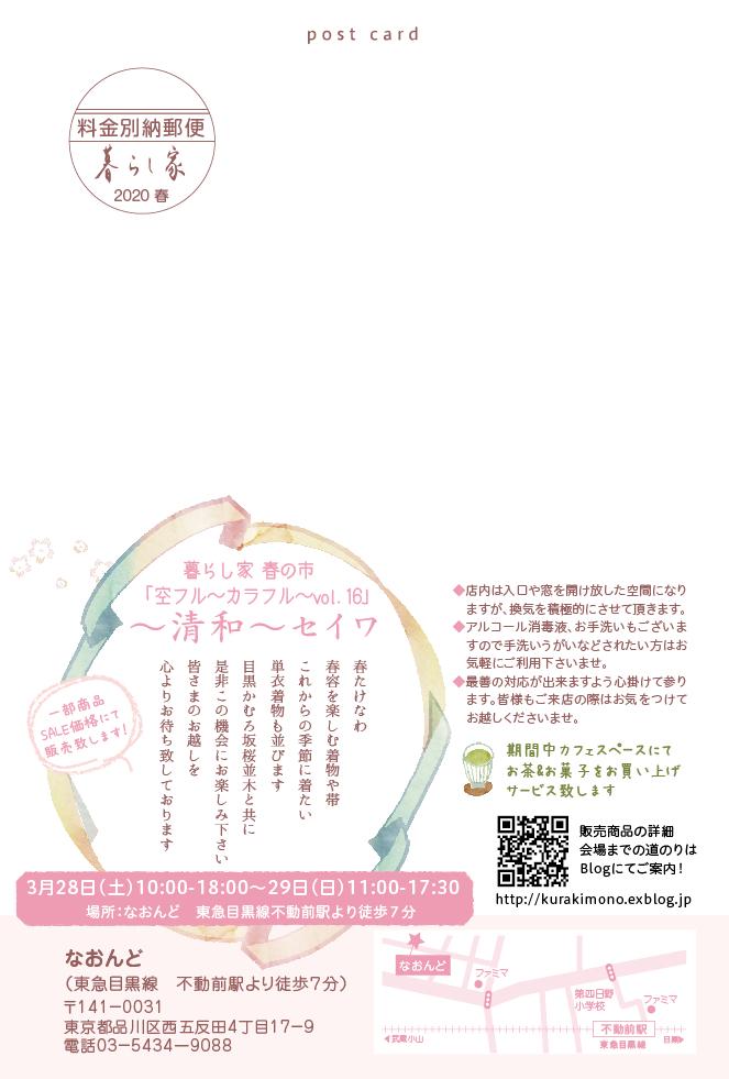 3/28より!目黒不動前「空フル〜カラフル〜vol.16-清和-」開催します!_c0321302_23362202.jpg