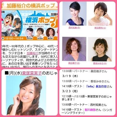 忘れずに!明日はラジオ日本「加藤裕介 横浜POP-J」生放送です!_b0183113_07383520.jpg