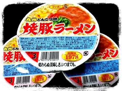 豚骨ラーメン食べつつ~喜多方FMで「くるナイ」放送です!!_b0183113_16121599.jpg