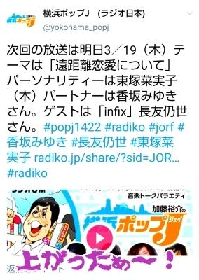 今日のお昼はラジオ日本 加藤裕介 横浜POP-Jに生出演です!_b0183113_17341499.jpg