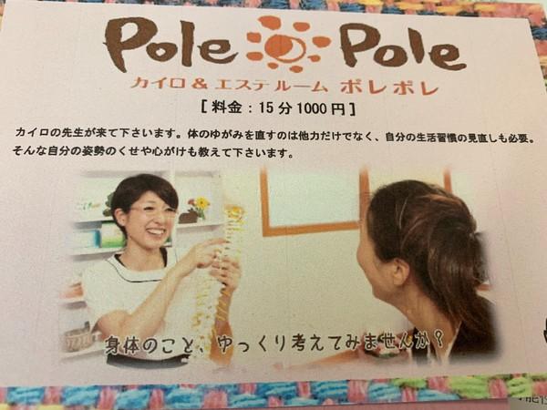 ポレポレちゃん_d0180229_16444536.jpg