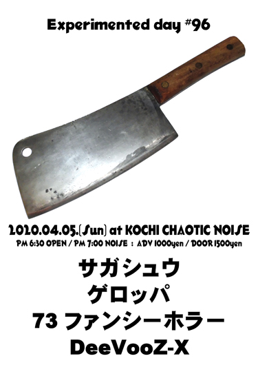 """CHAOTIC NOISE\""2020年死月のドーーーーン!!_f0004730_170459.jpg"