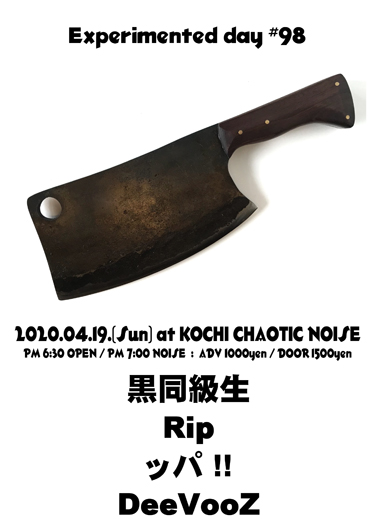 """CHAOTIC NOISE\""2020年死月のドーーーーン!!_f0004730_1781831.jpg"