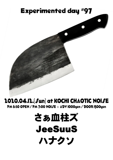 """CHAOTIC NOISE\""2020年死月のドーーーーン!!_f0004730_179599.jpg"