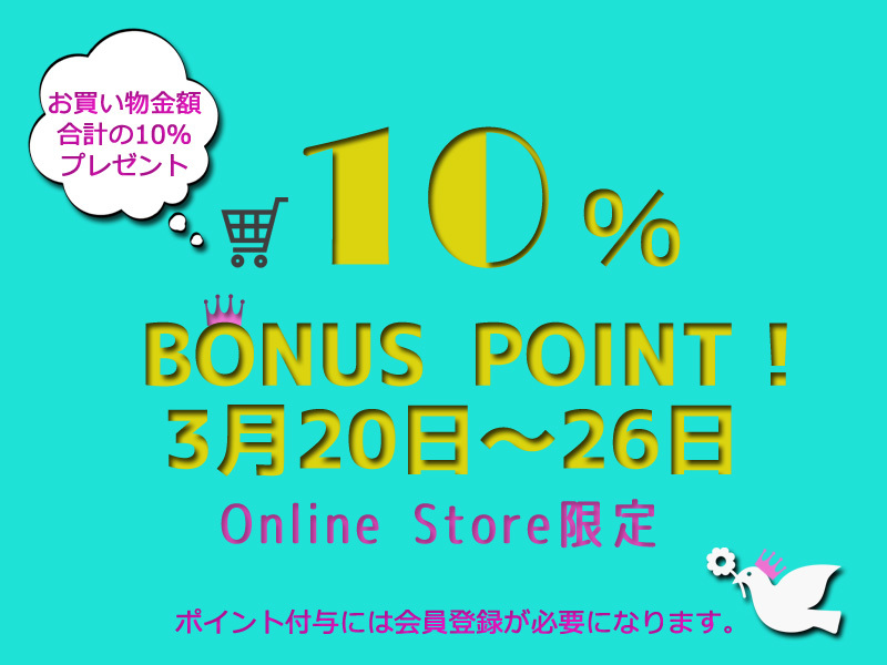 〖Online Store限定〗BONUS POINキャンペーン開催♪_e0167832_16070835.jpg