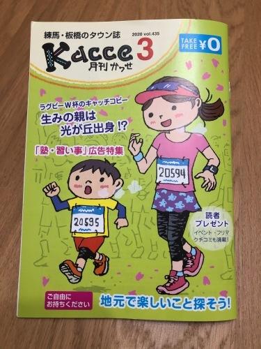 練馬板橋のタウン誌 Kacce(月刊かっせ)_f0395434_20285765.jpeg