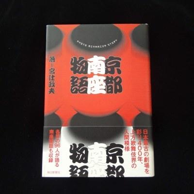 200318 『京都南座物語』_f0164842_21431297.jpg