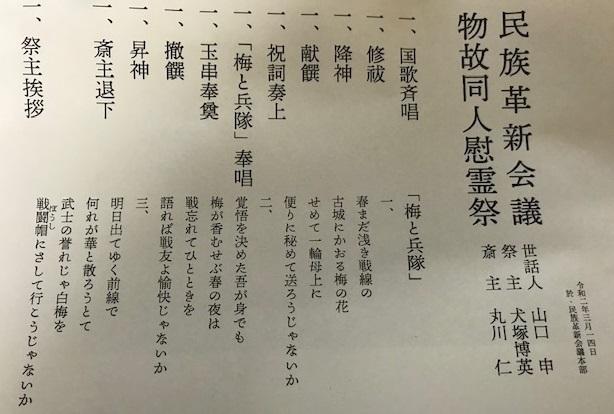 民族革新会議 物故同人慰霊祭_c0290443_15310850.jpg