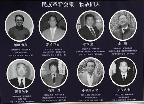民族革新会議 物故同人慰霊祭_c0290443_15312825.jpg