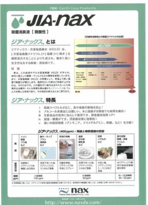 除菌消臭液入荷のご案内_d0148449_14043937.jpg