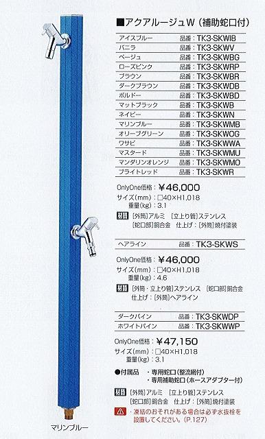 春の立水栓コレクション♪♪♪_e0361655_12030654.jpg