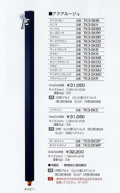 春の立水栓コレクション♪♪♪_e0361655_12034537.jpg