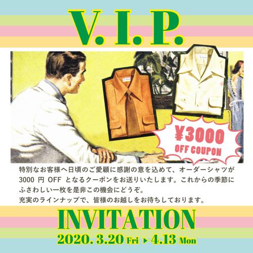 2020 ~春のご愛顧フェア~ V.I.P. INVITATION 編_c0177259_19461380.jpeg