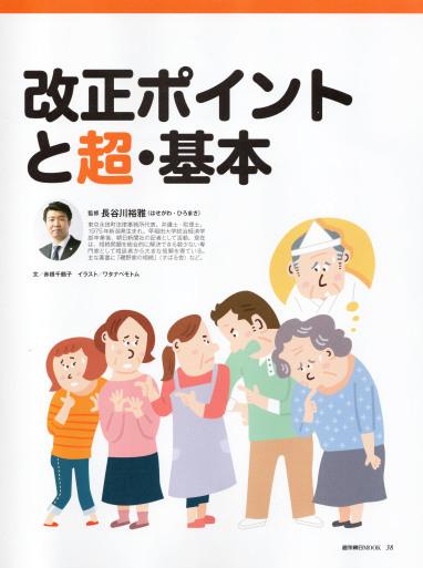 定年後からのお金と住まい /朝日新聞出版_e0039879_16365677.jpg