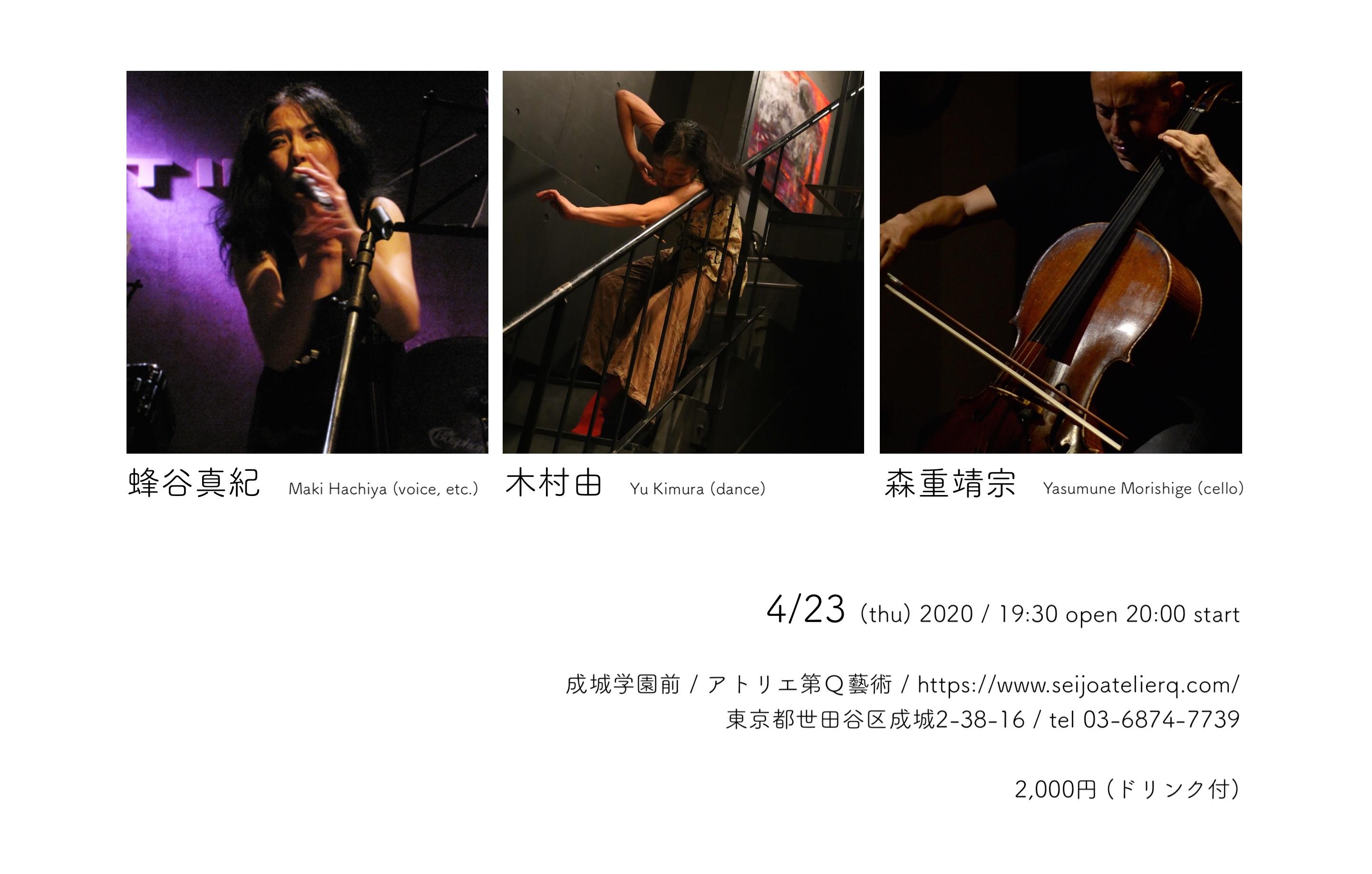 Maki Hachiya 2020:3月-4月 live schedule_d0239981_17052066.jpg