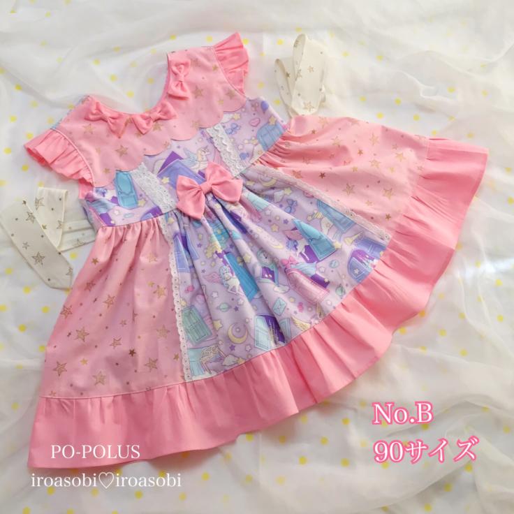 【もこもこドレス♡現品販売会】_c0153987_23250559.jpg