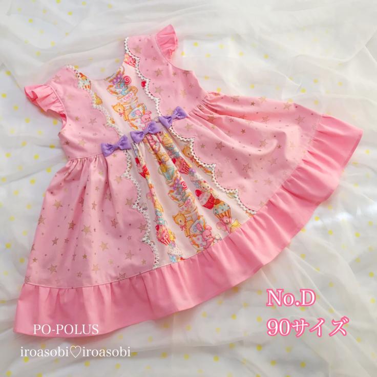 【もこもこドレス♡現品販売会】_c0153987_23250826.jpg