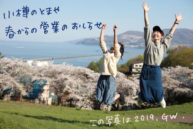 とまや 春からの営業のお知らせ_c0125899_09155205.jpeg