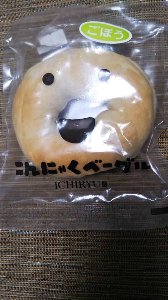 一柳こんにゃく店 ごぼう_f0076001_23480734.jpg