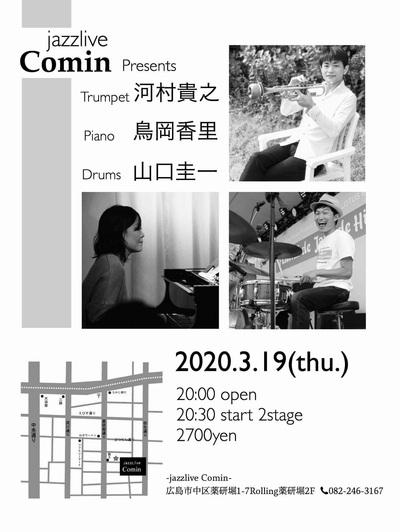 広島 Jazzlive Cominジャズライブカミン   本日3月19日木曜日のライブ_b0115606_11545960.jpeg