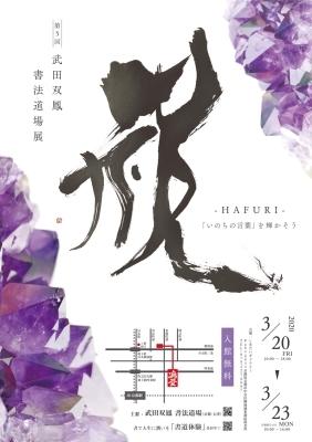 週末は京都の書道展へ_b0148714_11352385.jpg
