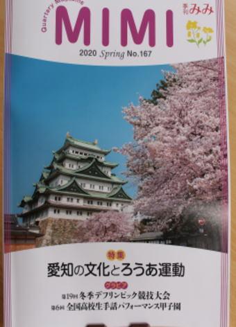 季刊みみ2020春号(167号)が届きました♪_d0070316_14580205.jpg