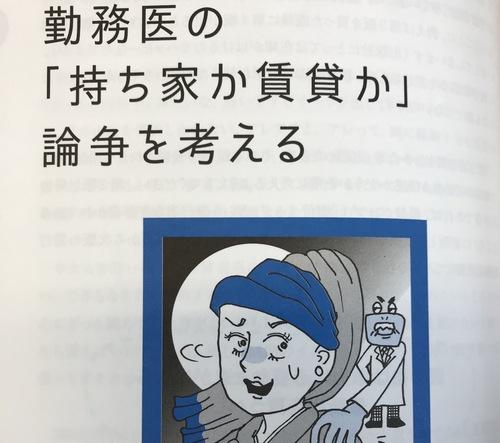本の紹介:医師×お金のルールとマナー_e0156318_8291725.jpg