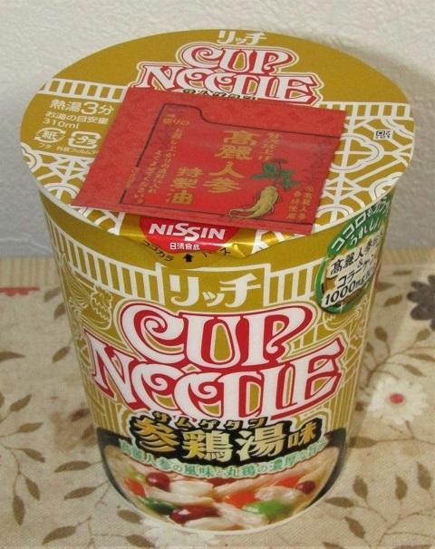 カップヌードル リッチ 参鶏湯味~なんか違うし。。_b0081121_06354129.jpg