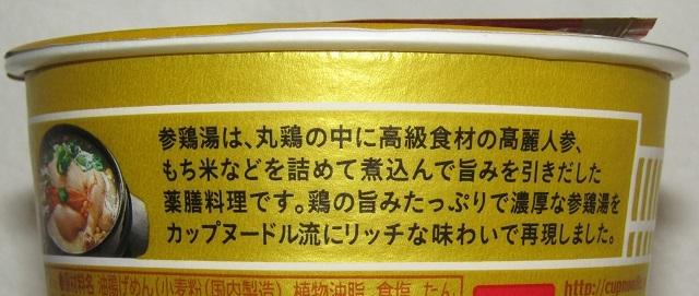 カップヌードル リッチ 参鶏湯味~なんか違うし。。_b0081121_06354627.jpg