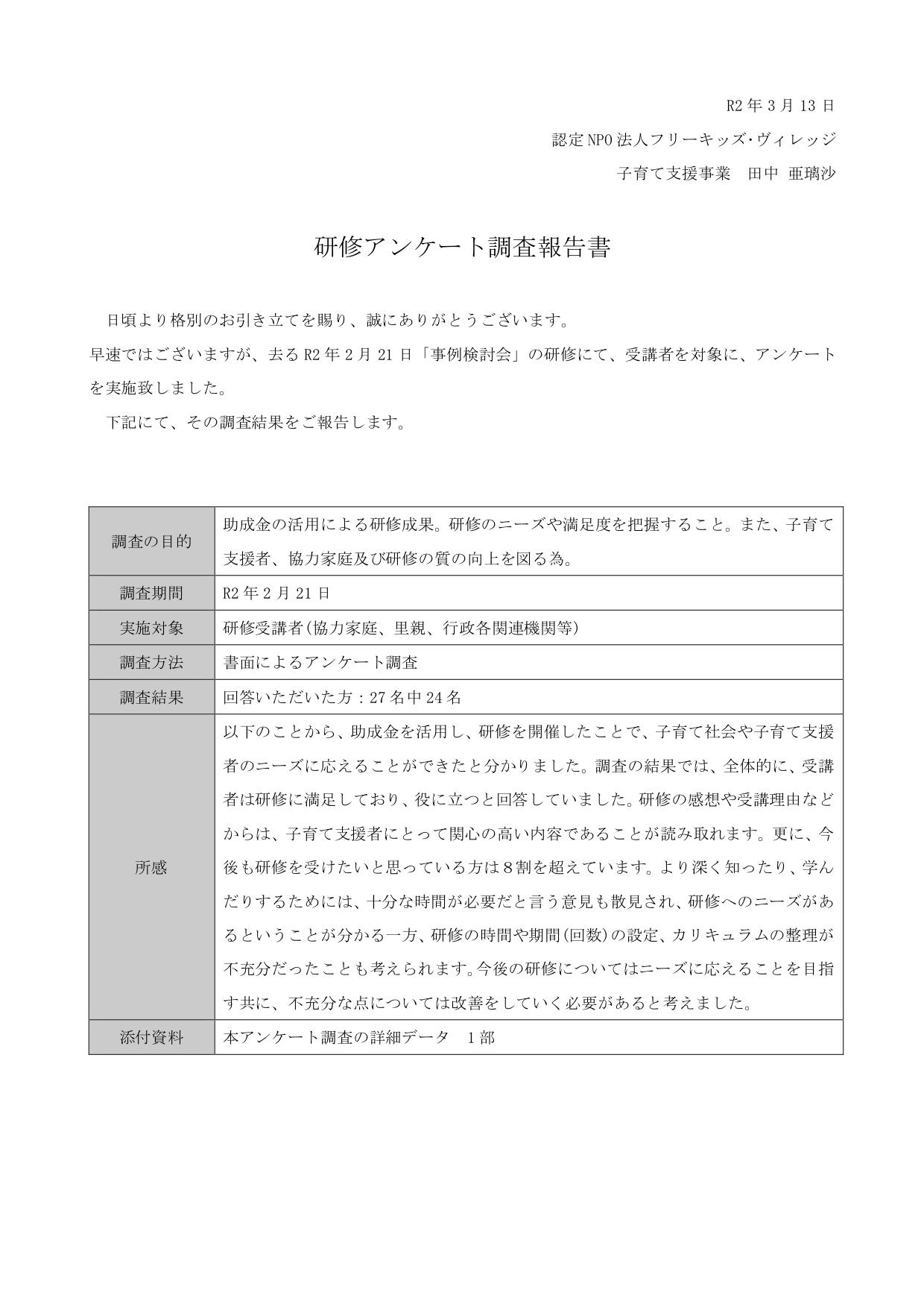 研修会アンケート 調査報告_e0015223_16572037.jpg