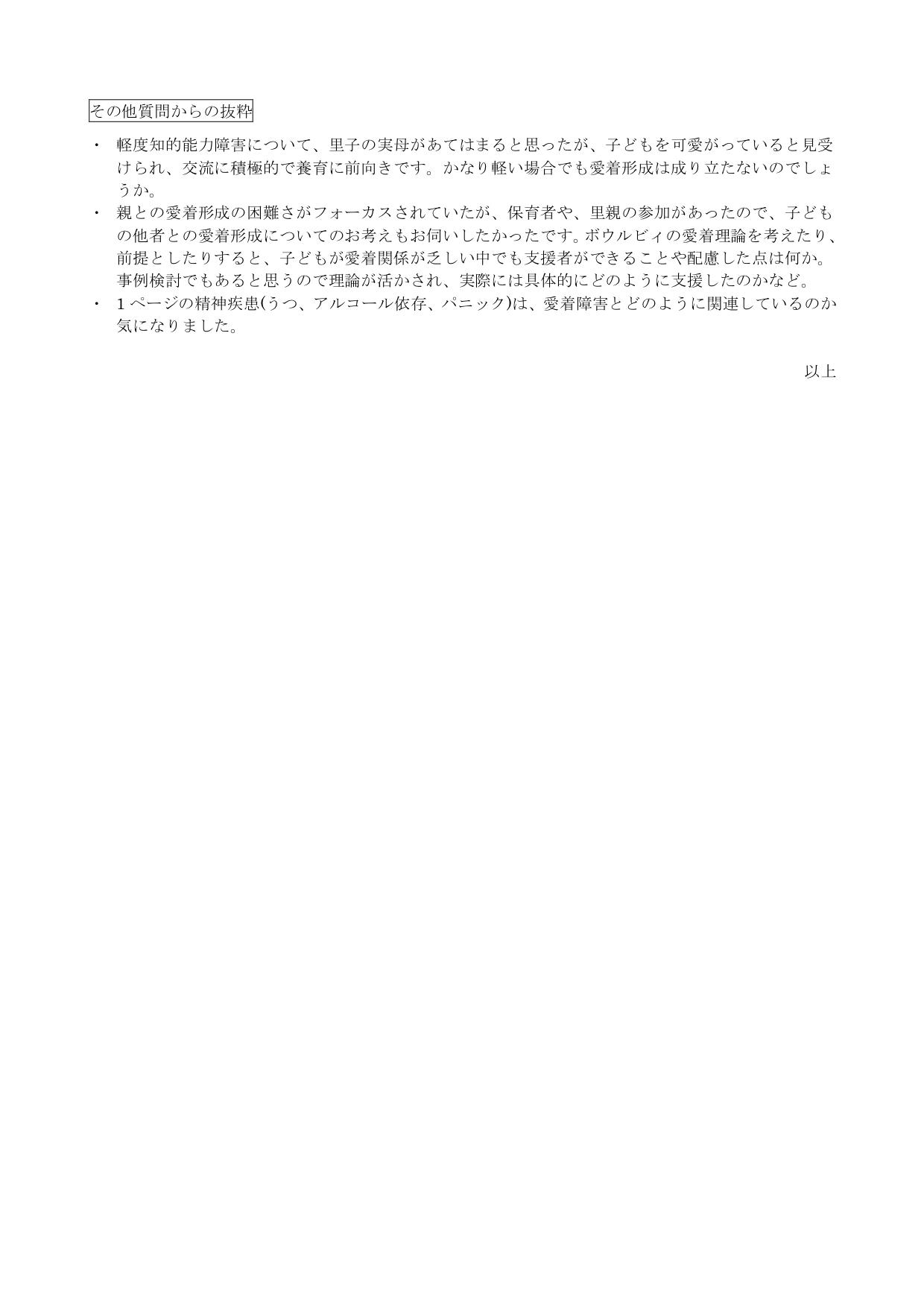 研修会アンケート 調査報告_e0015223_16574203.jpg