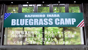 稲葉和裕ブルーグラス・キャンプ 開催日延期_e0103024_22084672.jpg