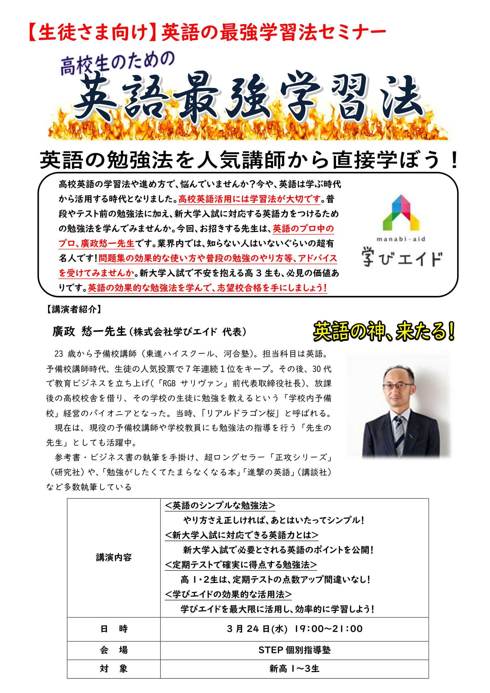 【新高1】オリエンテーション_b0219726_19512683.jpg
