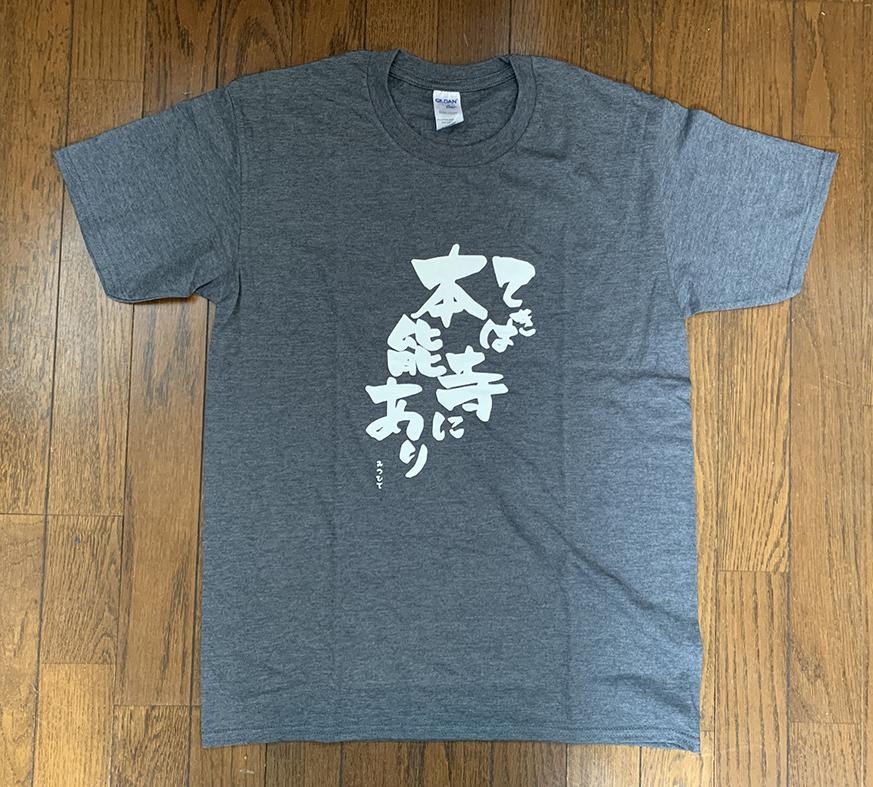 『麒麟がくる』京都大河ドラマ館_e0158128_17461317.jpg