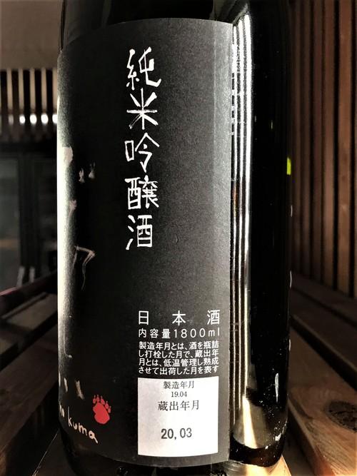 【日本酒】高砂🐾別仕込『えぞ乃熊』純米吟醸生酒 きたしずく55磨き 認定店限定蔵出し 令和1BY🆕_e0173738_1163430.jpg