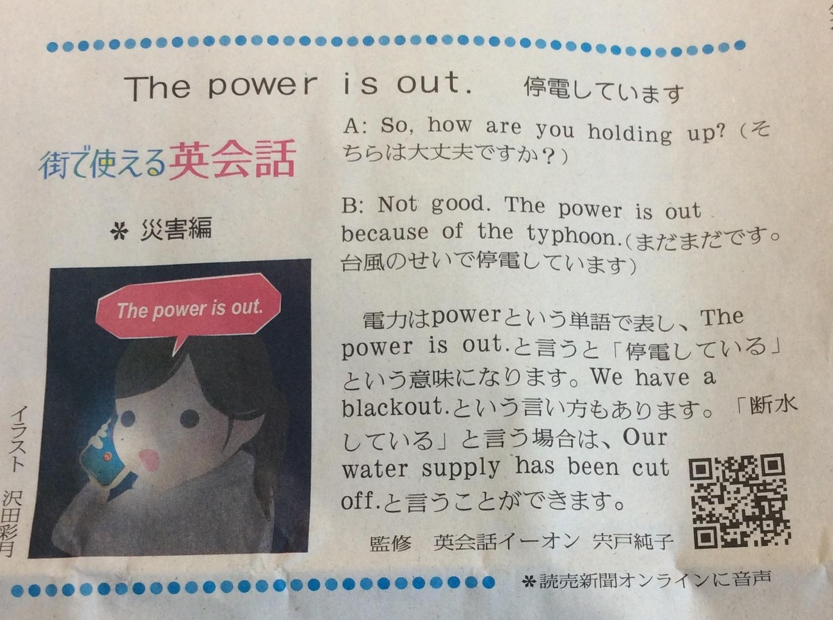 街で使える英会話 0319 the power is out._e0147742_08492516.jpg