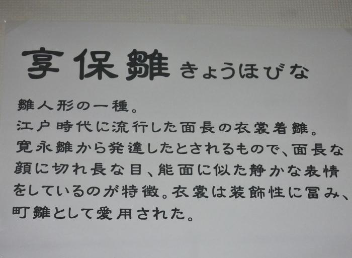 紀州海南ひなめぐり 最終回  2020-03-22 00:00_b0093754_15455465.jpg