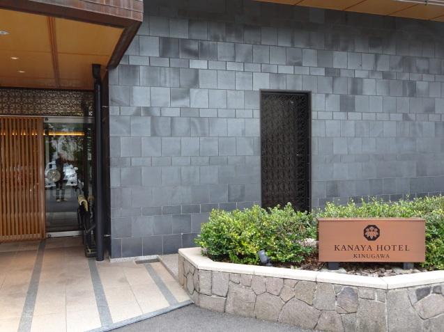 鬼怒川金谷ホテル (2) チェックイン_b0405262_13503330.jpg