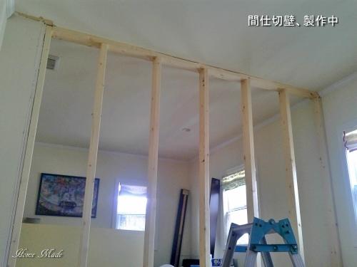 子供部屋を2つに分けます_c0108065_23135464.jpg