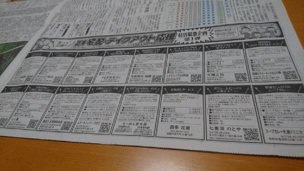 函館の飲食店を応援してください!_b0106766_11480546.jpg