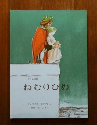 Book:ねむりひめ_c0084183_17282234.jpg