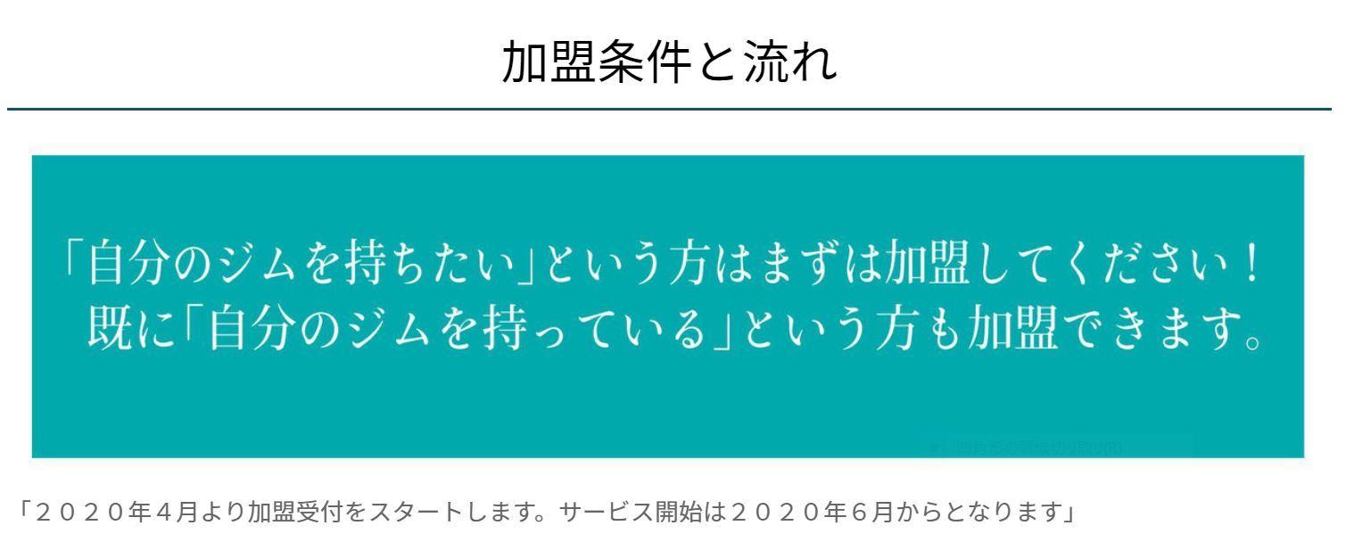 No.4575 3月19日(木):「群れ」から出よう! ~スモールジム協会への加盟について~_b0113993_11493715.jpg